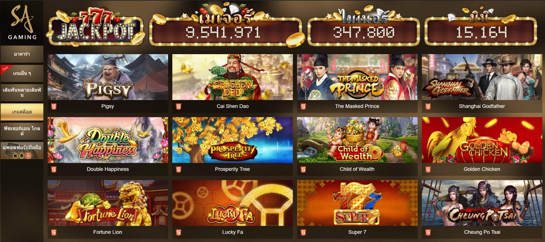 สล็อตออนไลน์ บน SA Gaming